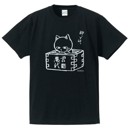 オリジナルTシャツ「枡の中の呑んべえネコ」