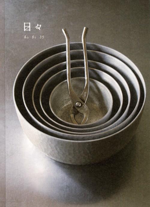 日々35号(『日々』の仲間のお気に入りの器とキッチンツール)
