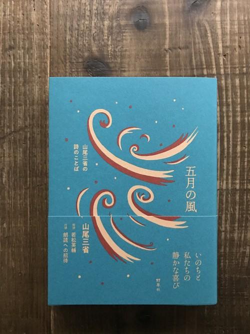 五月の風/山尾三省