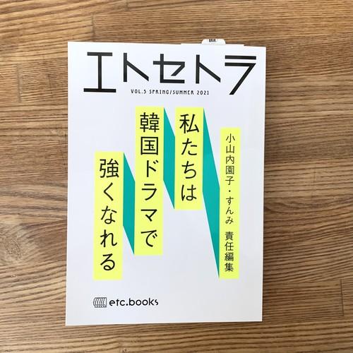【新品】エトセトラ vol.5 (エトセトラブックス)