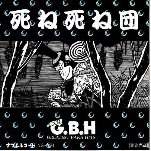 【7inch ・国内盤】死ね死ね団 / Jarged G.B.H   GREATEST BAKA HITS
