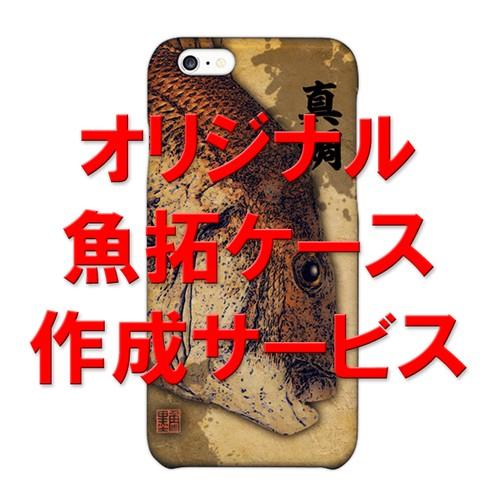 オリジナル魚拓スマホケース製作【ハードケース・背景:茶・送料無料】