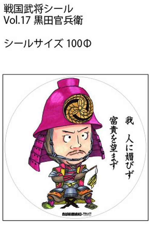 戦国武将シール Vol.17 黒田官兵衛
