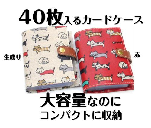 猫柄カードケース