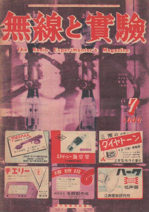 無線と実験 昭和23年7月(35巻7号)生産工業に新に登場したラジオヒーター、ピックアップの話、高級受信機に使用する特種回路 他
