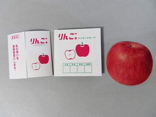りんご風メッセージカード