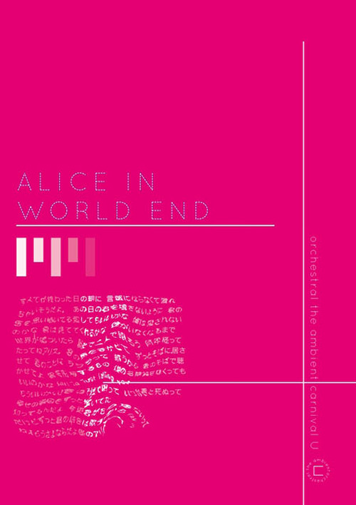 ALICE IN WORLD END / orchestral the ambient carnival U