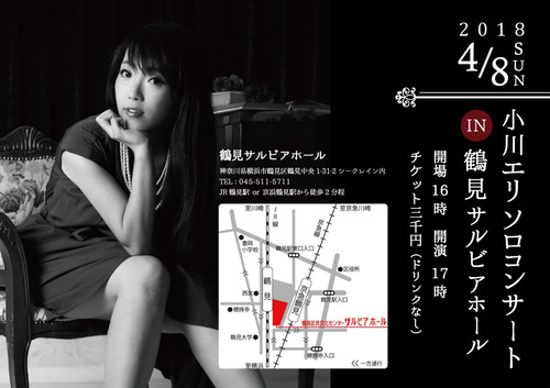 【チケット★小川エリ】2018.4.8(日)小川エリソロコンサート♪鶴見サルビア音楽ホール