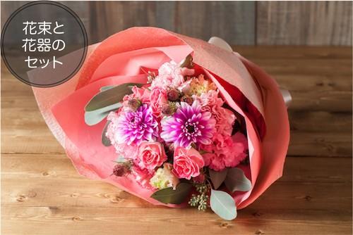 【お祝い】花束と花器のセット-キュートなピンクブーケと花器Honoka mini-
