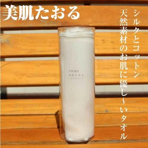肌がよろこぶ 美肌たおる 日本製 made in japan