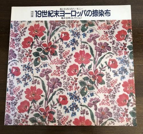 【古本】〈図録〉特別展 19世紀末ヨーロッパの捺染布~亀井滋明コレクション