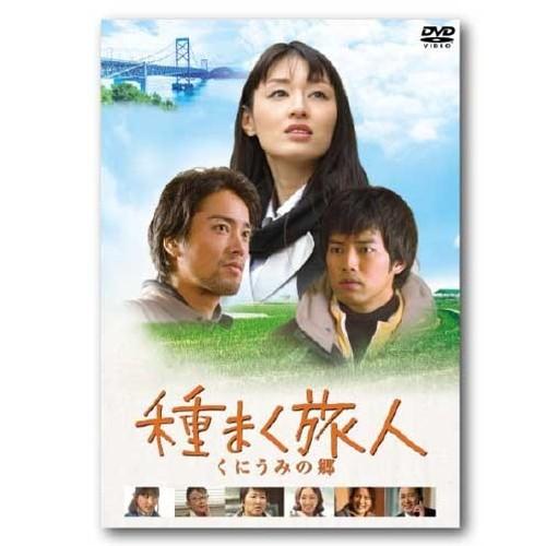 映画「種まく旅人 〜くにうみの郷〜」DVD