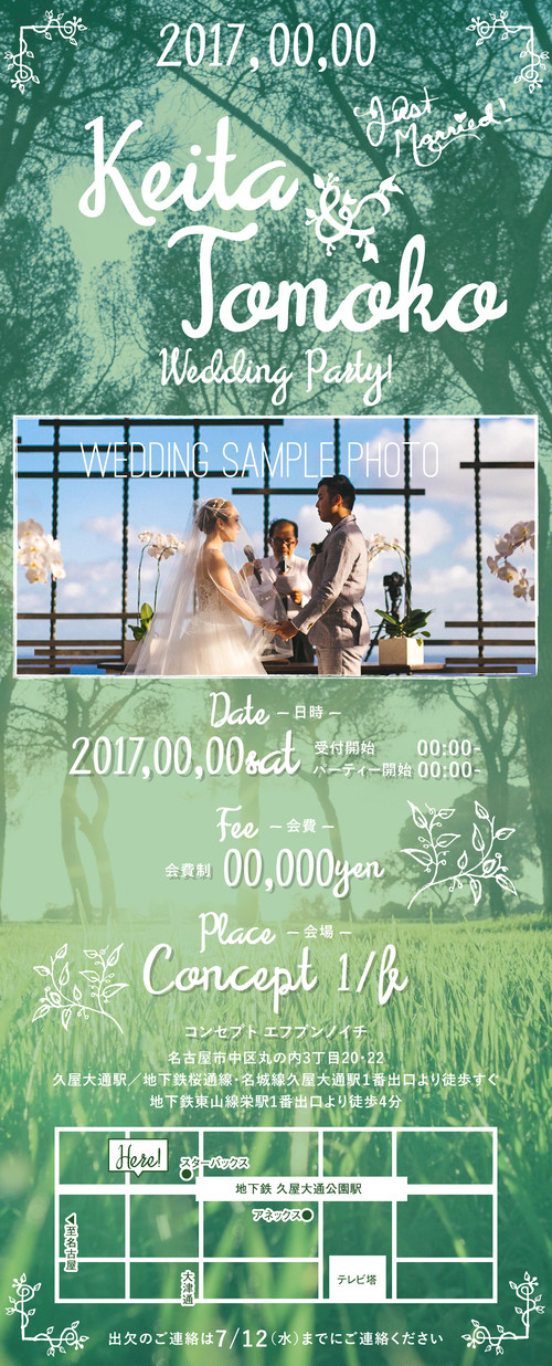 〈セミオーダー〉SAVE THE DATE green