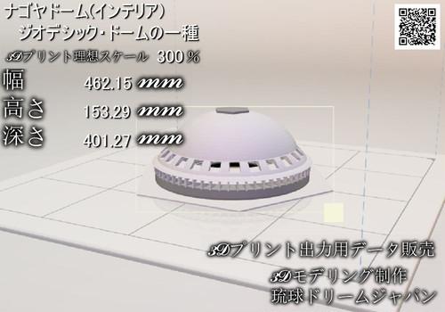インテリア「ナゴヤドーム」3Dプリント用データ
