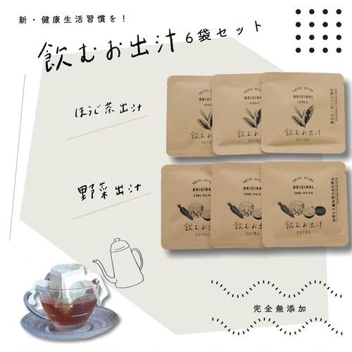飲むお出汁6袋セット(ほうじ茶出汁×3袋・野菜出汁×3袋) 【送料無料・ネコポス便】