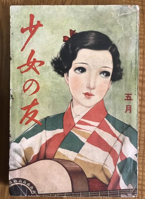 少女の友31巻6号(昭和13年5月)