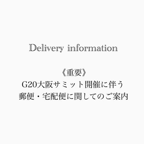 G20大阪サミット開催期間中の発送業務に関して