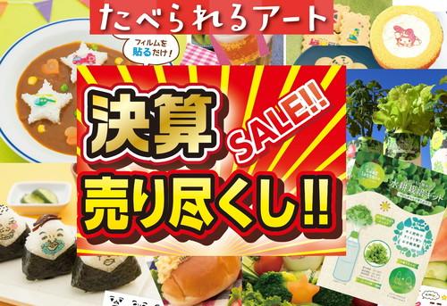 【たべられるアート】と【水耕栽培キット】決算福袋
