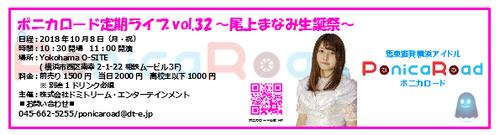 ポニカロード定期ライブvol.32~尾上まなみ生誕祭~ in Yokohama O-SITE前売り券