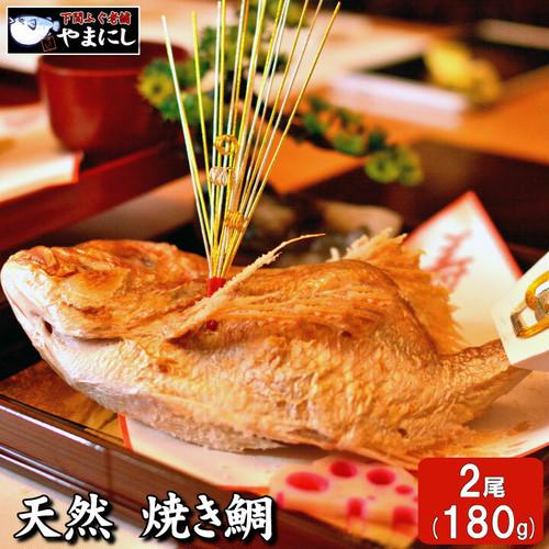 天然真鯛 焼き鯛2尾(180g)皿盛(天然真鯛を焼きました)