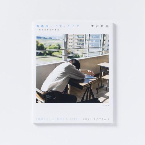 【サイン本】青山裕企 41st:写真集『青春ボーイズ・ライフ』