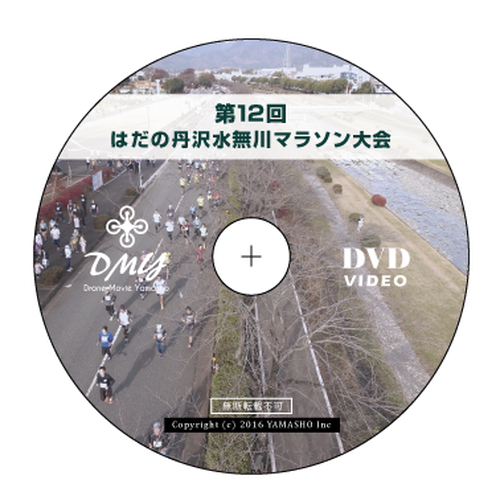 第12回 はだの丹沢水無川マラソン大会 5分収録:ドローン撮影DVD