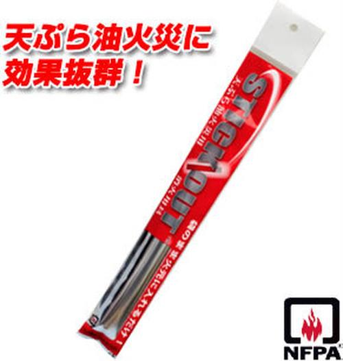 【送料無料】天ぷら油火災に効果抜群 スティックアウト