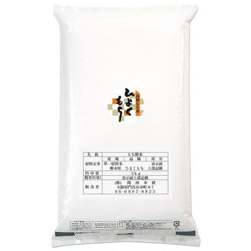 熊本県 もち米(ひよく餅) 5kg 送料無料(30年産 白米)