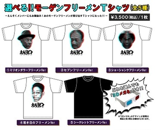 えんそく/選べる!!モーゲンフリーメンTシャツ