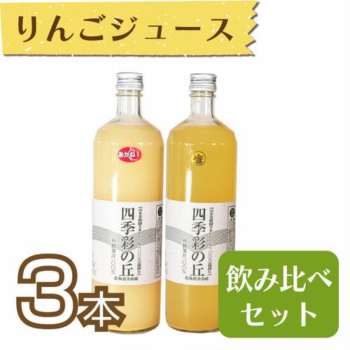 【ジュース】りんごジュース900ml 3本セット