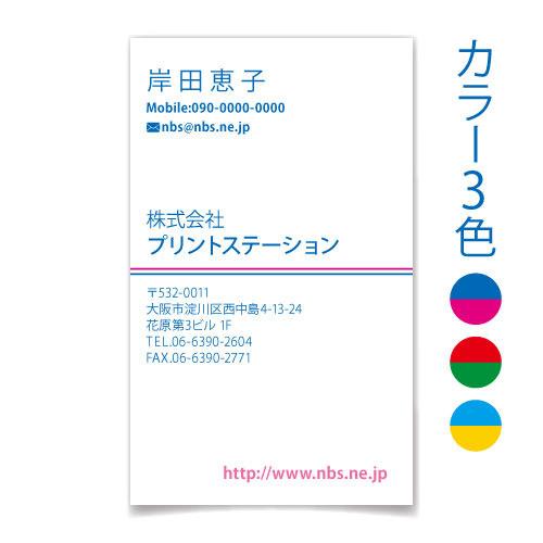 ビジネス名刺【2ライン】片面印刷50枚セット