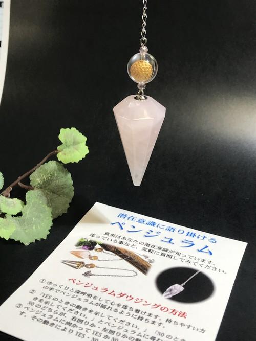 恋愛の良き導き☆ローズクォーツのペンジュラム