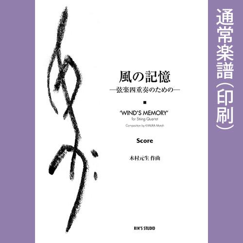 「風の記憶」—弦楽四重奏のためのー[通常楽譜]