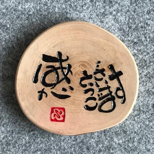 「感謝・ありがとうございます」木彫り(輪切り直径約10cm)