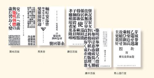 嘉瑞工房 和文活字 ポストカード(全5種セット専用・封筒付き)