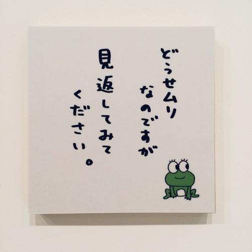 祇園櫻井展 ウッドパネル『かえる』