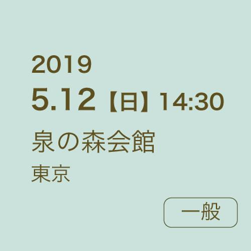 5/12(日)14:30 -「ぼくにげちゃうよ」泉の森会館 / 一般
