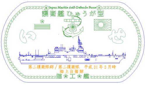 いせ(ひゅうが型護衛艦)名前刻印無ドックタグ/アクセサリー