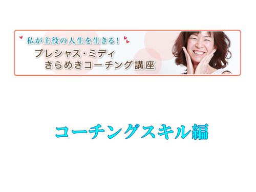 プレシャス・ミディ講座(コーチングスキル編)