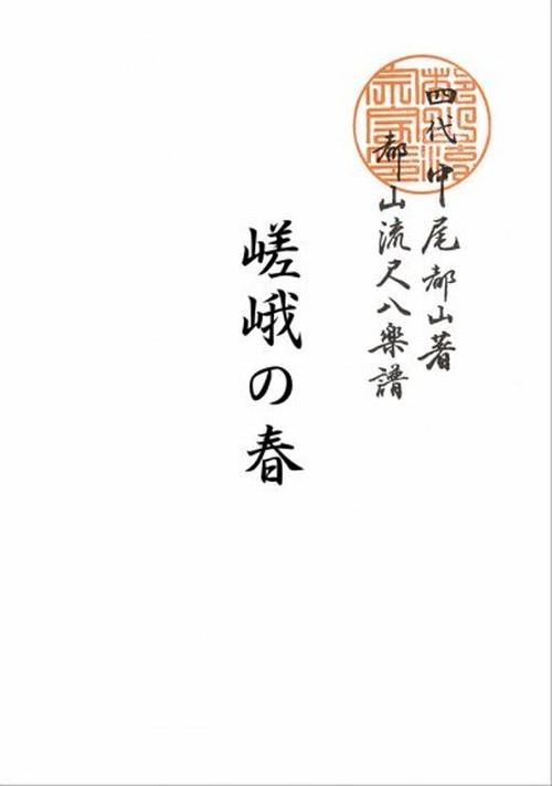 T32i252 SAGANOHARU(Shakuhachi/M. Kengyo /Full Score)