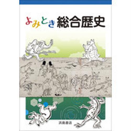 浜島書店 よみとき総合歴史 2019年度版I 新品