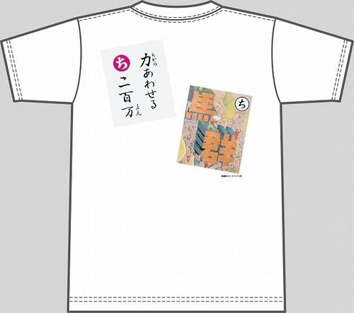 【キッズ】上毛かるた×KING OF JMKオリジナルTシャツ【白・ち】