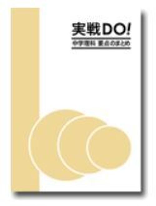 JES出版 実戦DO! 中学理科 要点のまとめ 参考書本体 2020年度版 新品完全セット ISBN なし