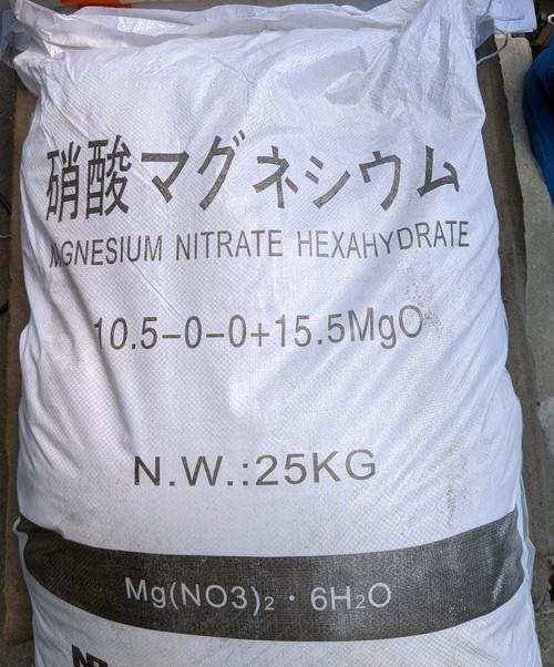 粒状・硝酸マグネシウム(マグニサル・6水和タイプ)1kg