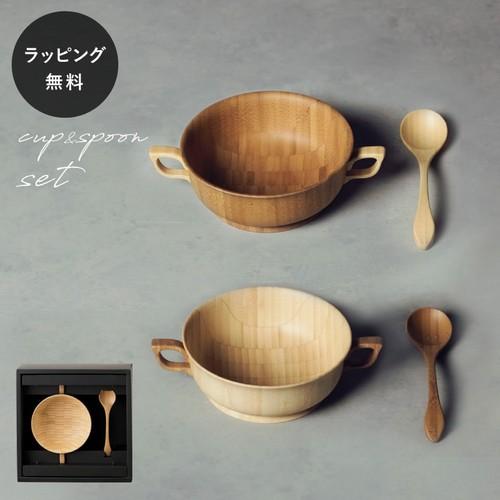 木製カップ リヴェレット スープカップ スプーン付き RIVERET <単品> rv-203z