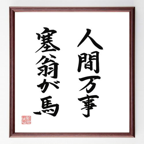 名言色紙『人間万事塞翁が馬』額付き/直筆済み/B0286