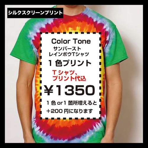 Colortone カラートーン レインボーサンバーストTシャツ(品番TD1140_SR)