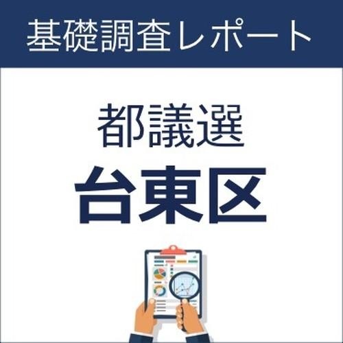 台東区 基礎調査レポート