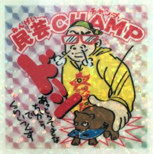 【BUNIZUCCI】BS-6 民芸CHAMPシール