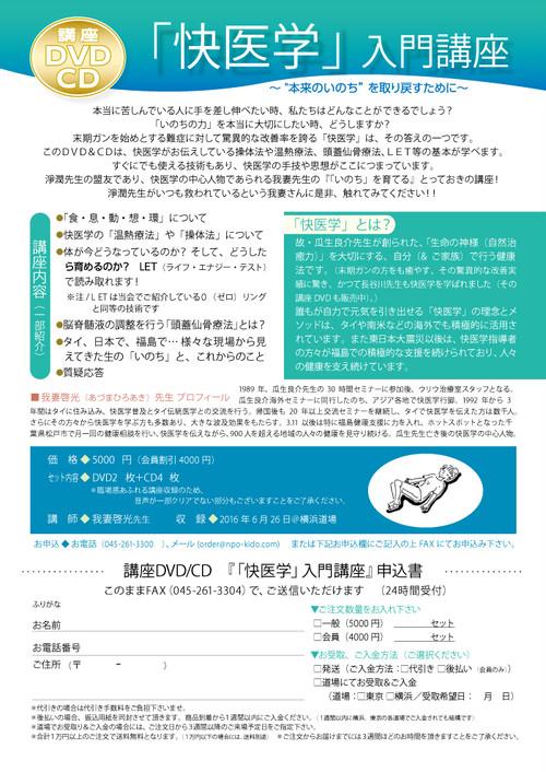 DVD&CD「快医学」入門講座